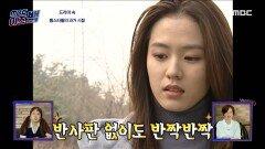 MBC 드라마 속 톱스타들의 과거 시절 대공개~, MBC 210717 방송