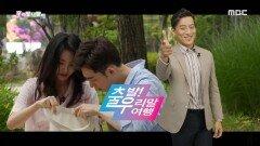 출발! 우리말 여행 - 샅샅이, MBC 210622 방송