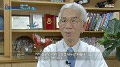1cm 이하의 갑상선 유두암의 새로운 치료법!, MBC 210913 방송