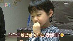 녹황색채소만 보이면 입을 꾹~ 편식이 심한 우리 아이, 해결 방법은?, MBC 210122 방송