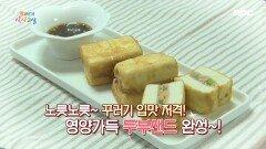 노릇노릇~ 꾸러기 입맛 저격! 영양가득 <두부샌드> 레시피 공개!, MBC 210122 방송