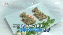 호기심 Up 입맛 Up! <공룡 채소볶음밥> 레시피 공개!, MBC 210129 방송