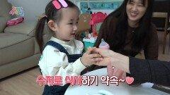 밥상 앞에선 세상 불만 가득한 우리 아이, 해결 방법은?, MBC 210205 방송