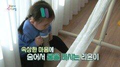 우유만 1L, 김리윤, MBC 210205 방송
