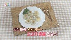 반전 매력! 영양 가득~ <소고기 밥볼> 레시피 공개!, MBC 210205 방송