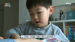 평소 한가지 반찬만 먹으려는 우리 아이, 해결 방법은?, MBC 210219 방송