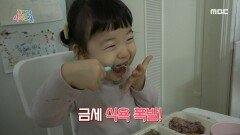 오물조물 간식요정, 오시은, MBC 210225 방송