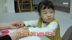 표현이 서툰 우리 아이, 해결 방법은?, MBC 210225 방송
