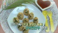 입안 가득~ 맛과 영양이 듬뿍! \