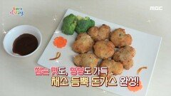 씹는 맛도, 영양도 가득~! <채소 듬뿍 돈가스> 레시피 공개, MBC 210430 방송