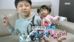 뭐든지 내 맘대로! 신주성 & 신주아, MBC 210507 방송