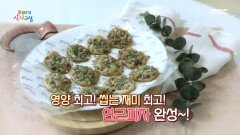 영양 최고! 씹는 재미 최고! <연근피자> 레시피 공개!, MBC 210507 방송