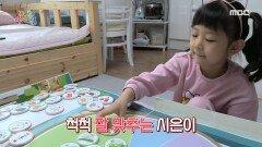 한 가지 반찬만 고집하는 식습관을 가진 우리 아이, 해결 방법은?, MBC 210513 방송