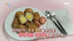 바삭바삭~ 맛과 영양을 한입에! <메추리알 아란치니> 레시피 공개!, MBC 210513 방송
