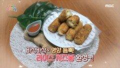 바삭바삭~ 영양 듬뿍! <라이스 치즈봉> 레시피 공개!, MBC 210521 방송