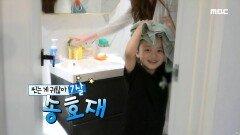씻는 게 귀찮아, 송호재, MBC 210521 방송