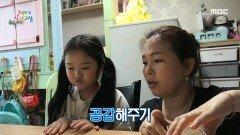 평소 툭하면 징징거리고 떼쓰는 우리 아이, 해결 방법은?, MBC 210528 방송