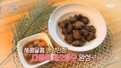 새콤달콤 영양만점! <다짐육 채소탕수> 레시피 공개, MBC 210528 방송