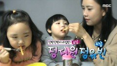 단짠단짠이 내 입맛~ 정지원&정유빈, MBC 210604 방송