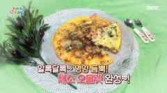 알록달록~ 영양 듬뿍! <채소 오믈렛> 레시피 공개!, MBC 210604 방송