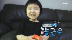 엄마 바라기! 송근우, MBC 210611 방송