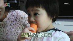 소고기를 거부하고 손으로만 먹으려는 우리 아이, 해결 방법은?, MBC 210611 방송