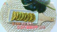 초 간단! 영양 듬뿍~ <소고기 달걀만두> 레시피 공개!, MBC 210611 방송
