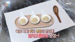 육즙 폭발! 맛과 영양이 한입에? <밥샤오롱바오> 레시피 공개!, MBC 210618 방송