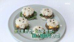 눈으로 한 번~ 입으로 한 번~ <미니 밥버거> 레시피 공개!, MBC 210903 방송