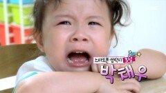 스마트폰 껌딱지 박채우, MBC 210910 방송