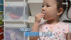 채소를 먹지 않는 아이, 편식 개선 활동 방법은?, MBC 210910 방송