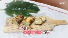 한 입에 쏙~ <감자채 밥볼> 레시피 공개!, MBC 210910 방송