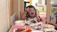 좋아하는 것만 먹으려 하는 장윤서, MBC 210917 방송