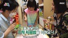 편식하는 아이를 위한 해결 방법?, MBC 210917 방송