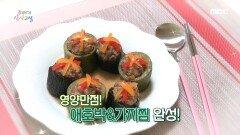 엄마와 함께~ <애호박&가지찜> 레시피 공개!, MBC 210917 방송