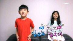 청개구리 남매 임소로&임소여, MBC 210924 방송