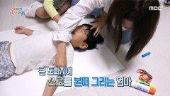 해야 하는 일을 계속 미루는 아이, 해결 방법은?, MBC 210924 방송