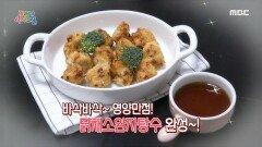 바삭바삭~ 영양만점! <닭채소완자탕수> 레시피 공개!, MBC 210924 방송