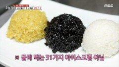 참숯 불고기 & 삼색밥! 쌈밥 한 상, MBC 210309 방송