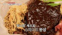 장 봐서 요리까지? 슈퍼마켓 식당, MBC 210309 방송