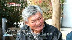 내 남편의 삼식이 탈출기, MBC 210309 방송