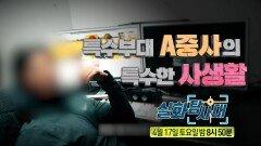 <강남 전원마을의 입주 조건 & 특수부대 A중사의 특수한 사생활> 124회 예고, MBC 210417 방송