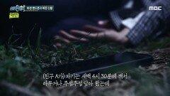 아들의 죽음, 그리고 바뀐 핸드폰과 버린 신발, MBC 210515 방송