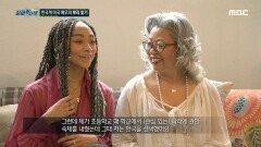 한국계 미국 배우 타티 가브리엘의 뿌리 찾기, MBC 210612 방송