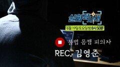 <불법 몸캠 피의자 REC. 김영준>132회 예고, MBC 210619 방송