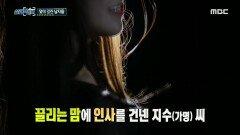 데이팅 앱을 통해 접근한 김영준, 덫에 걸린 남자들, MBC 210619 방송