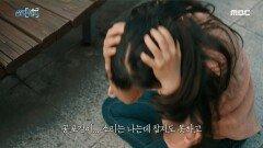 도심에 나타난 벌떼?!, MBC 210619 방송