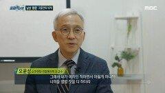김영준, 끝나지 않은 범죄, MBC 210619 방송
