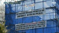 강남 전원마을의 입주조건, 침묵을 지키는 그들, MBC 210626 방송