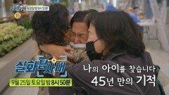 <영탁 측 vs 예천양조 & 나의 아이를 찾습니다 - 45년 만의 기적>142회 예고, MBC 210925 방송